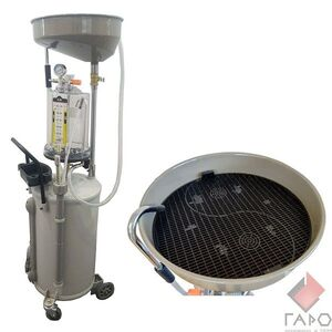 Емкость для слива и откачки масла 2097
